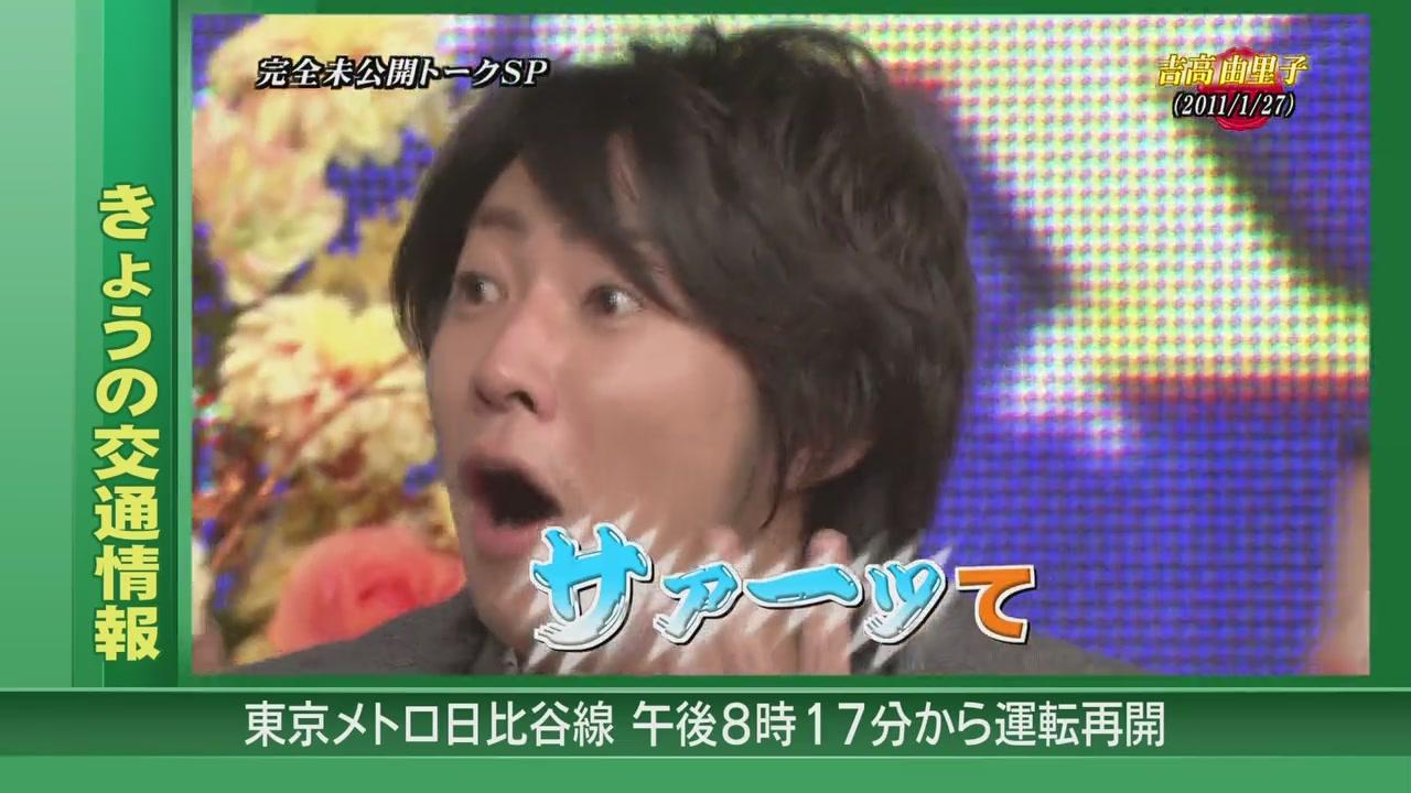 Himitsu no Arashi-Chan! - 2011.03.17[11-56-59].JPG