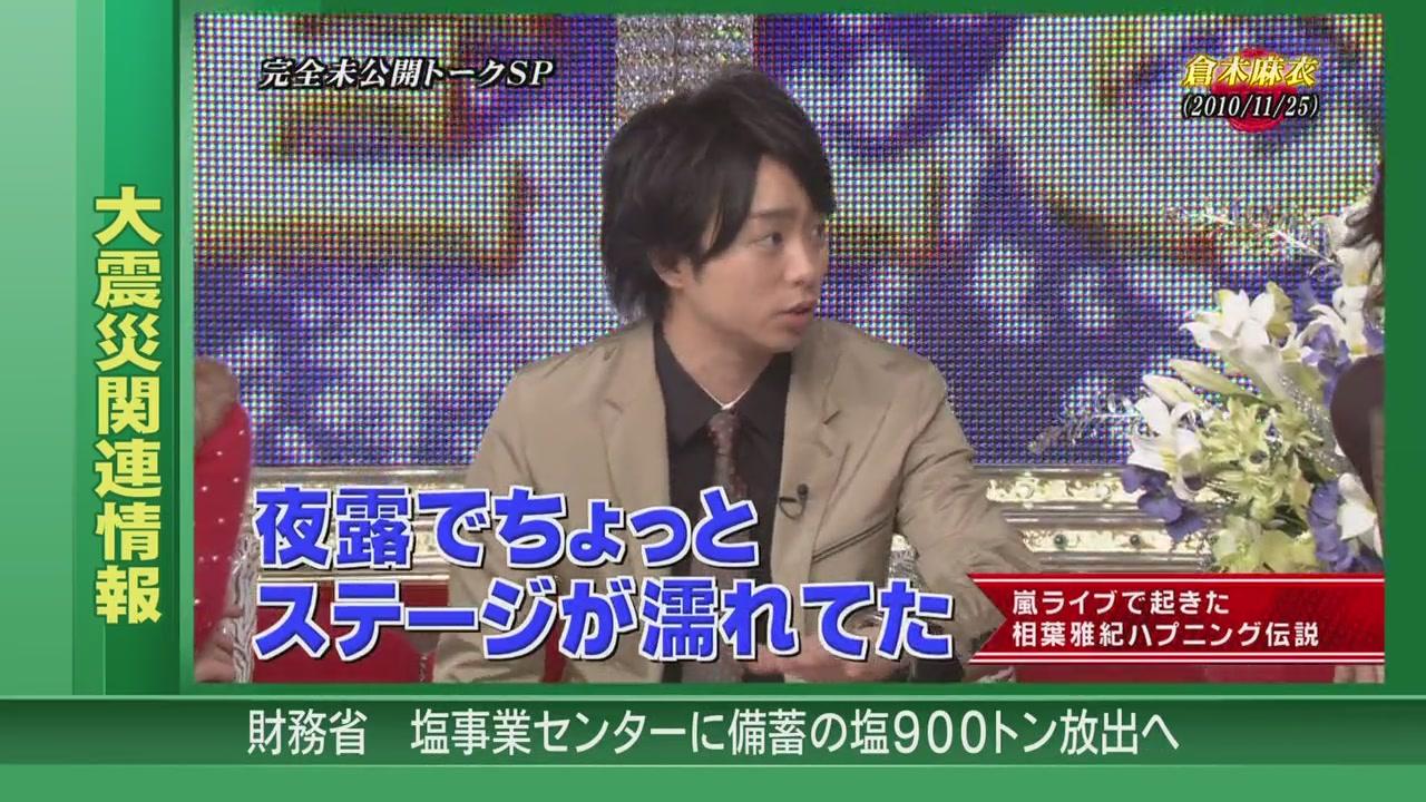 Himitsu no Arashi-Chan! - 2011.03.17[11-50-26].JPG