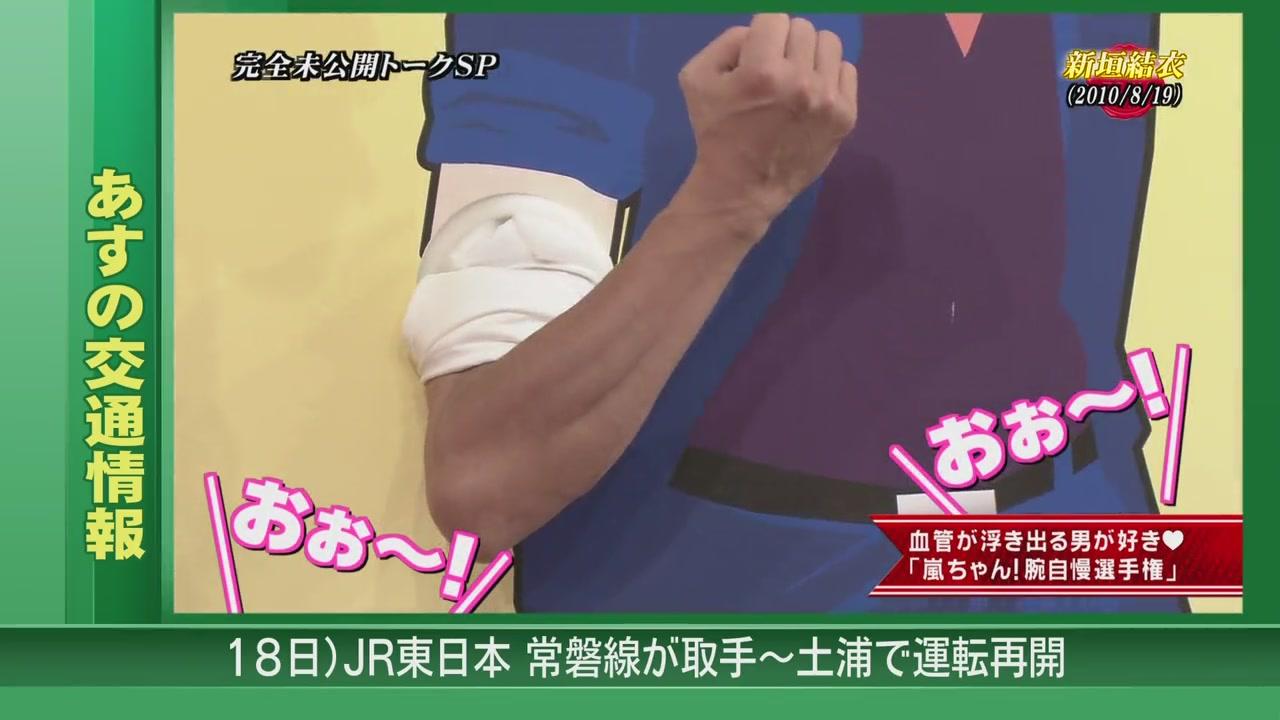 Himitsu no Arashi-Chan! - 2011.03.17[12-00-14].JPG