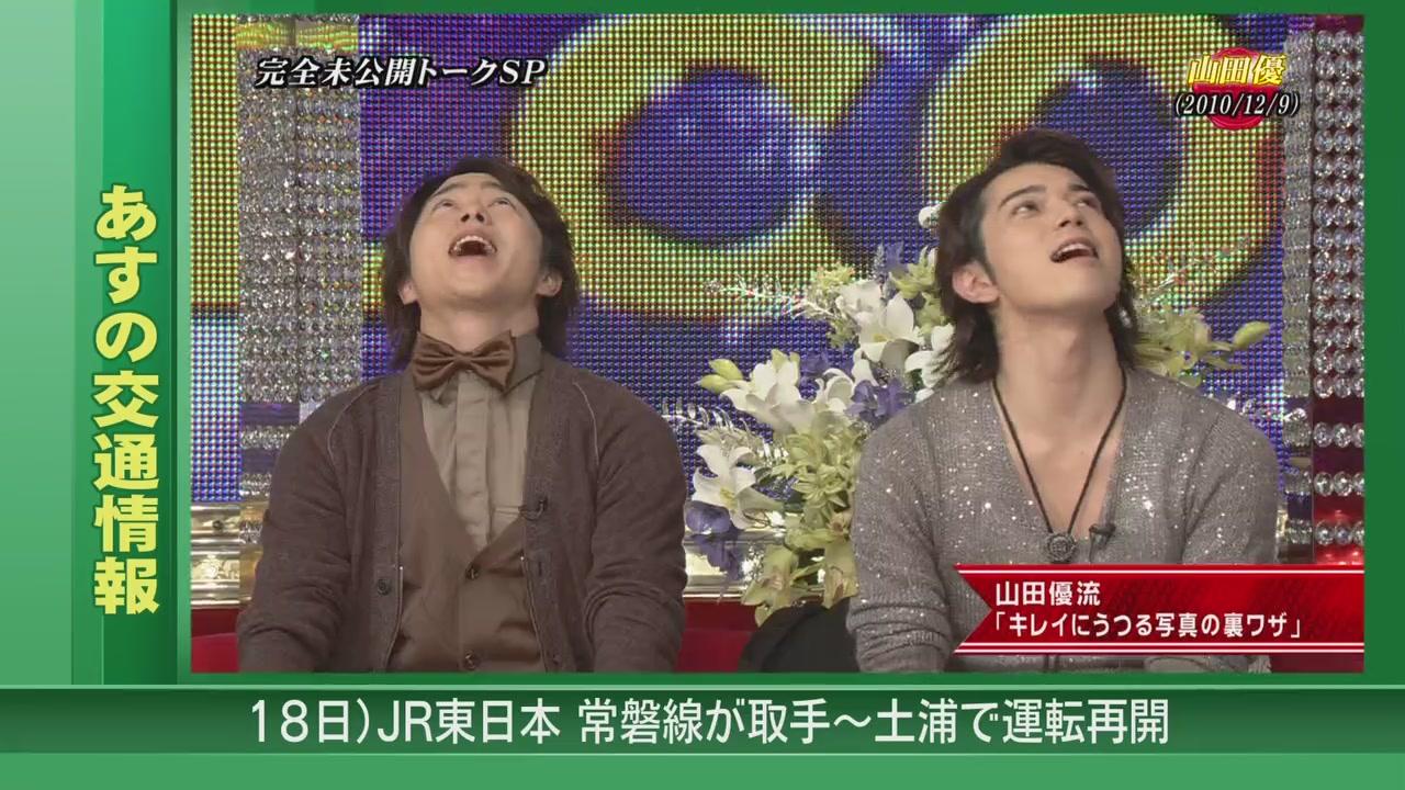 Himitsu no Arashi-Chan! - 2011.03.17[11-52-01].JPG