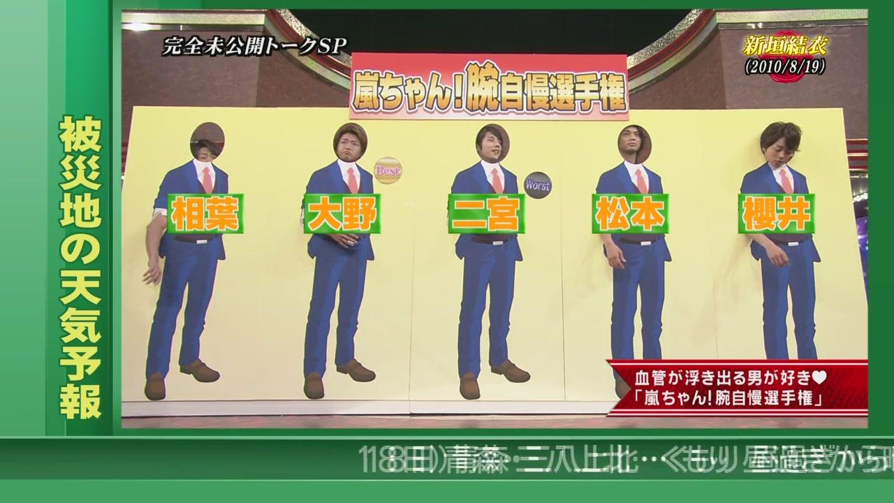 Himitsu no Arashi-Chan! - 2011.03.17[12-01-28].JPG