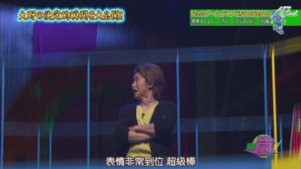 【AB字幕组】(普档)2011.02.17_VS嵐[20-41-52].JPG