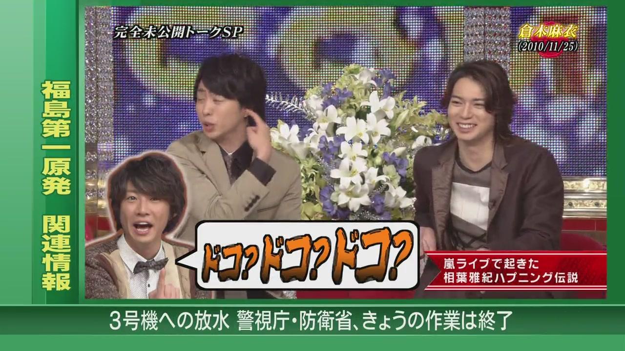 Himitsu no Arashi-Chan! - 2011.03.17[11-50-47].JPG