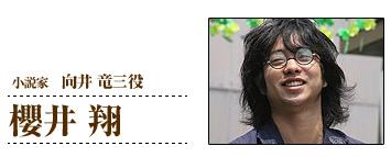 向井龍三.bmp