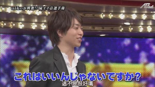 【AB】[普檔]110303ひみつの嵐ちゃん![20-31-08].JPG