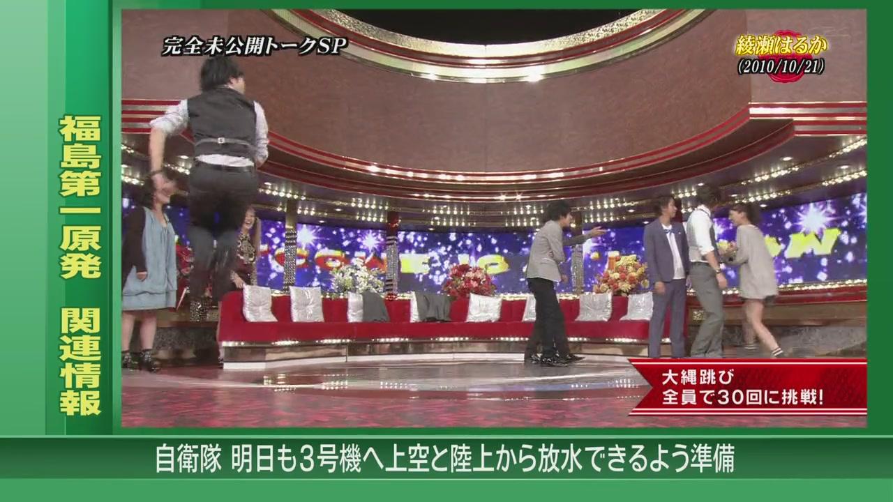 Himitsu no Arashi-Chan! - 2011.03.17[11-57-18].JPG