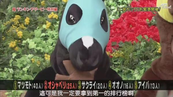 【AB字幕】101118ひみつの嵐ちゃん![22-09-07].JPG