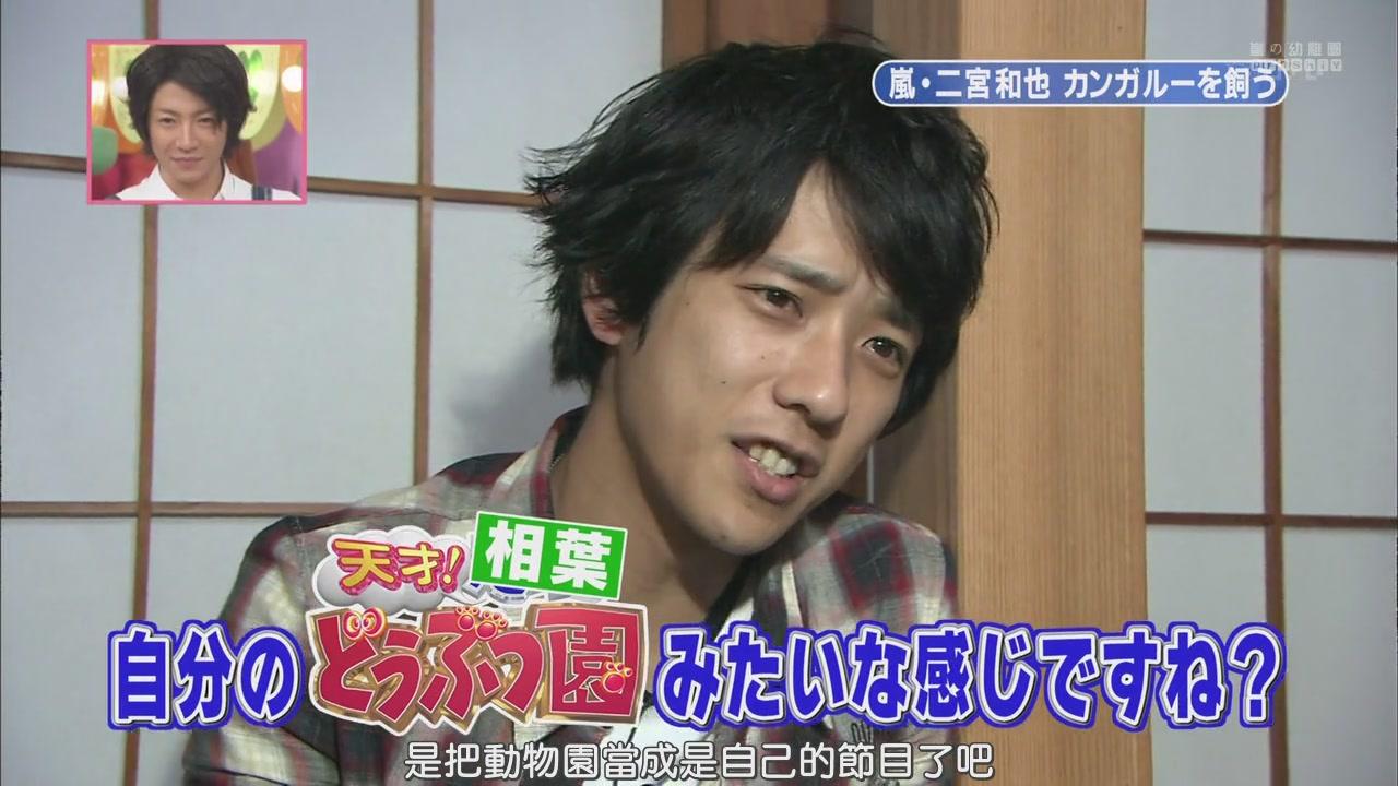 [[HDTV] 110122 天才!志村どうぶつ園(二宮和也)[18-30-20].JPG
