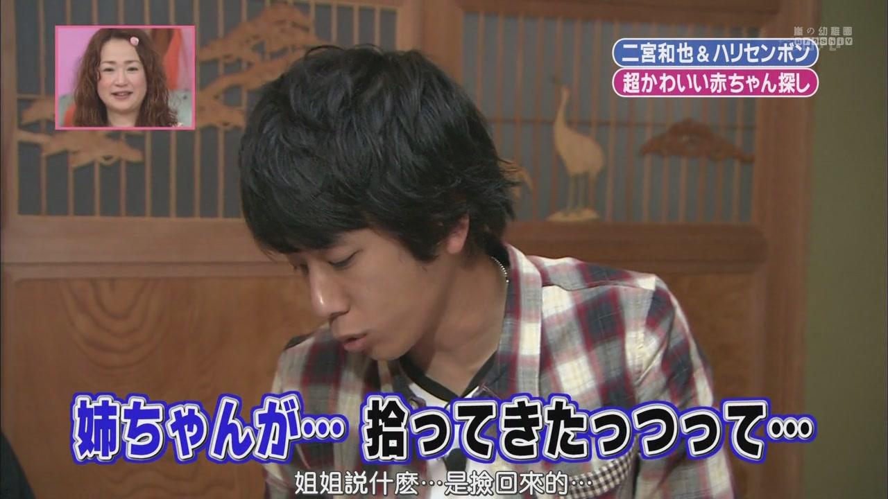 [[HDTV] 110122 天才!志村どうぶつ園(二宮和也)[18-22-16].JPG