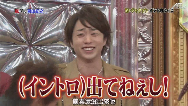 【AB】[HD]110115 嵐にしやがれ[(058952)20-01-16].JPG