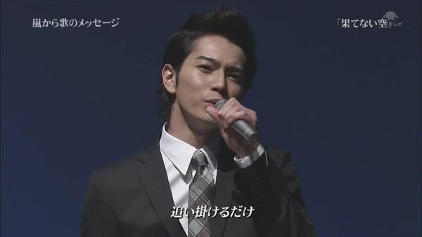 嵐_hatenaisora_(720p)[12-38-50].JPG