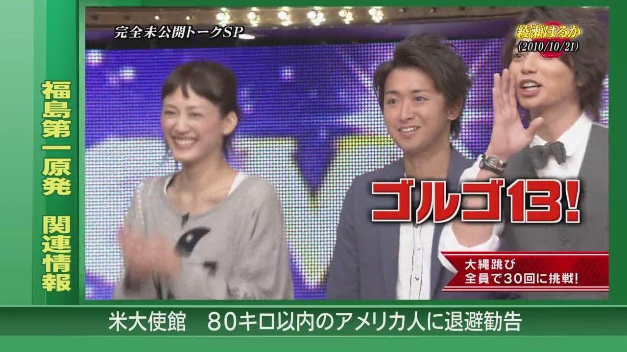 Himitsu no Arashi-Chan! - 2011.03.17[11-57-24].JPG
