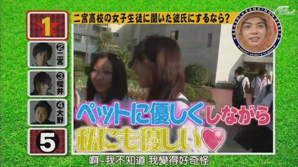 【AB字幕】101118ひみつの嵐ちゃん![22-15-29].JPG