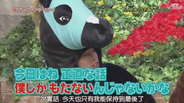 【AB字幕】101118ひみつの嵐ちゃん![22-00-18].JPG