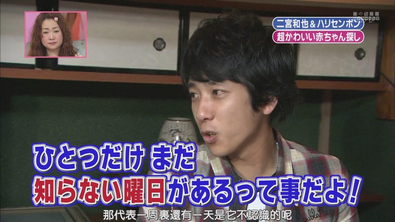 [[HDTV] 110122 天才!志村どうぶつ園(二宮和也)[18-23-42].JPG