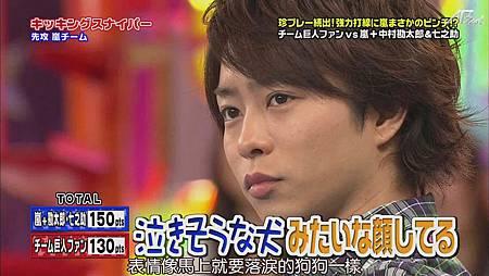 2011.04.28 VS嵐[23-04-40].JPG