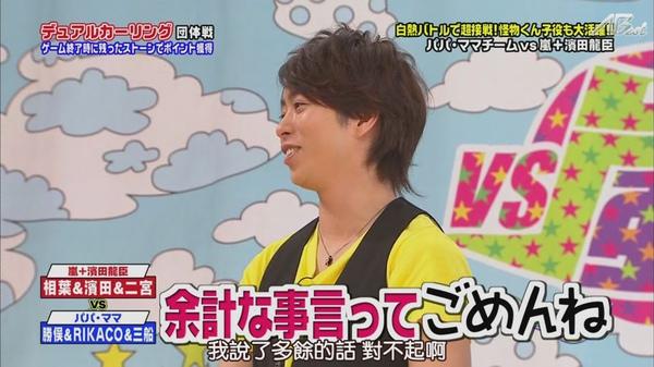 【AB字幕组】(普档)2011.02.17_VS嵐[23-03-06].JPG