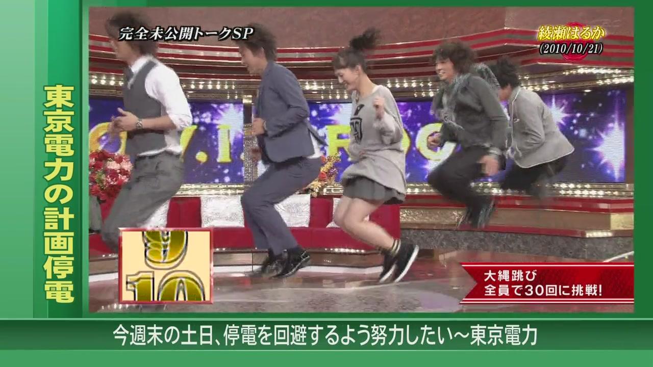 Himitsu no Arashi-Chan! - 2011.03.17[11-58-25].JPG