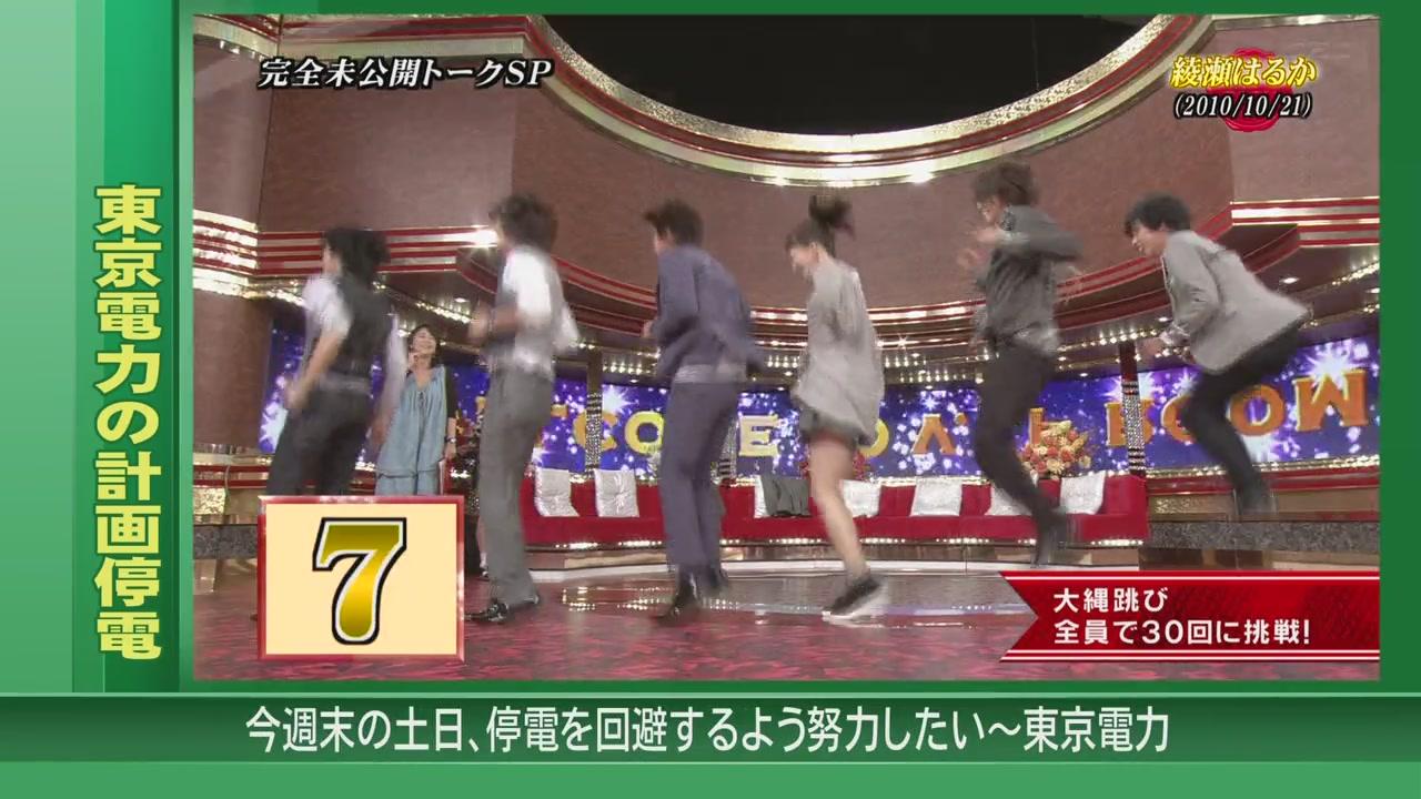 Himitsu no Arashi-Chan! - 2011.03.17[11-58-21].JPG