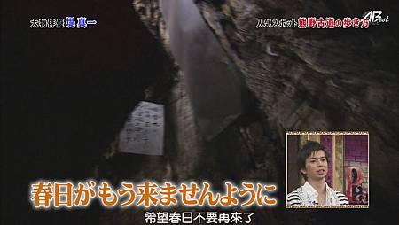 110528嵐にしやがれ[11-54-23].JPG