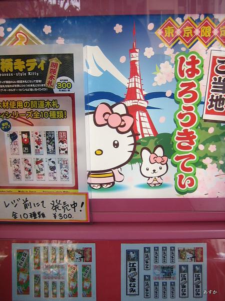 japan0607 298-1.jpg