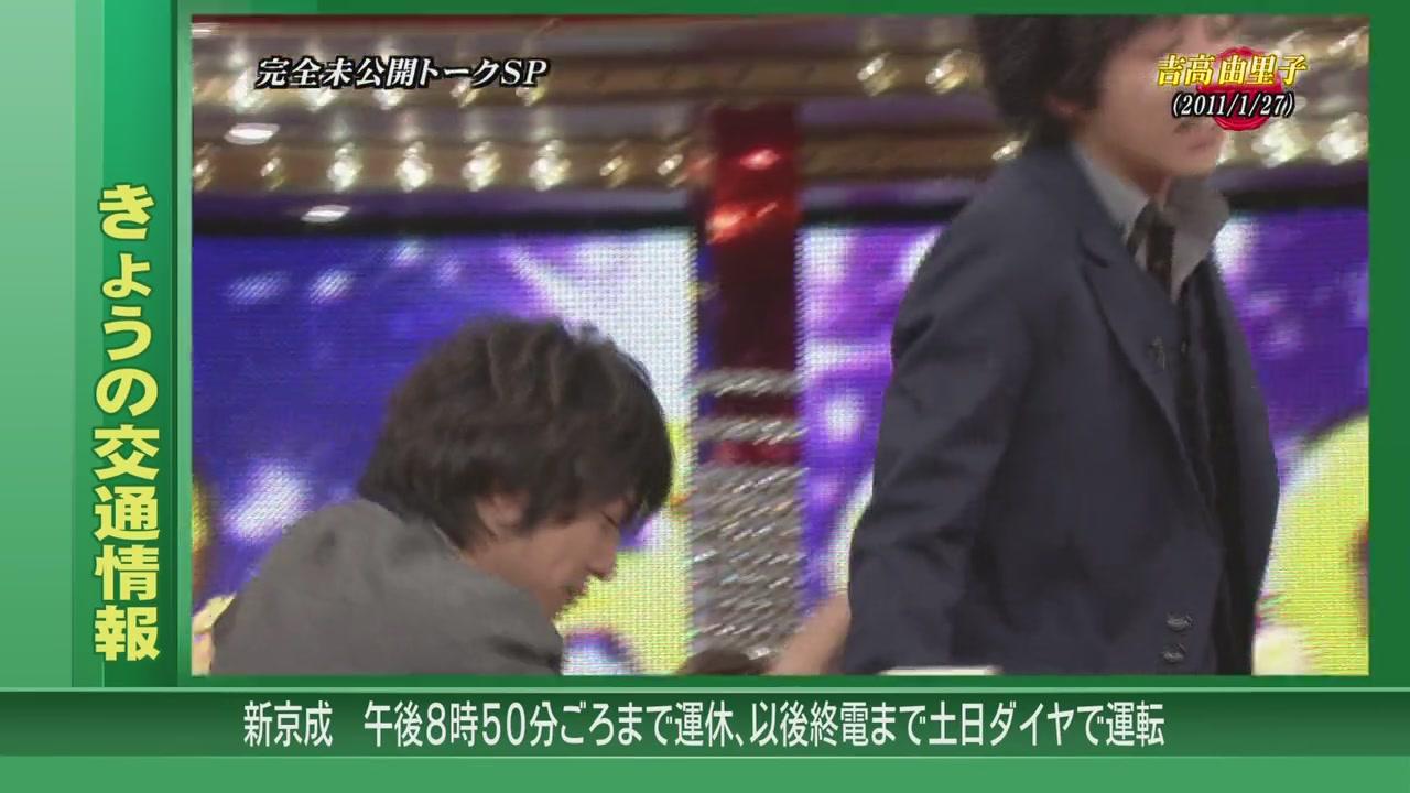 Himitsu no Arashi-Chan! - 2011.03.17[11-56-24].JPG