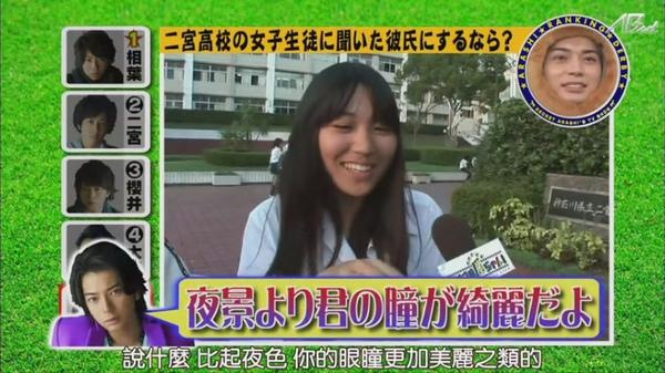 【AB字幕】101118ひみつの嵐ちゃん![22-16-03].JPG