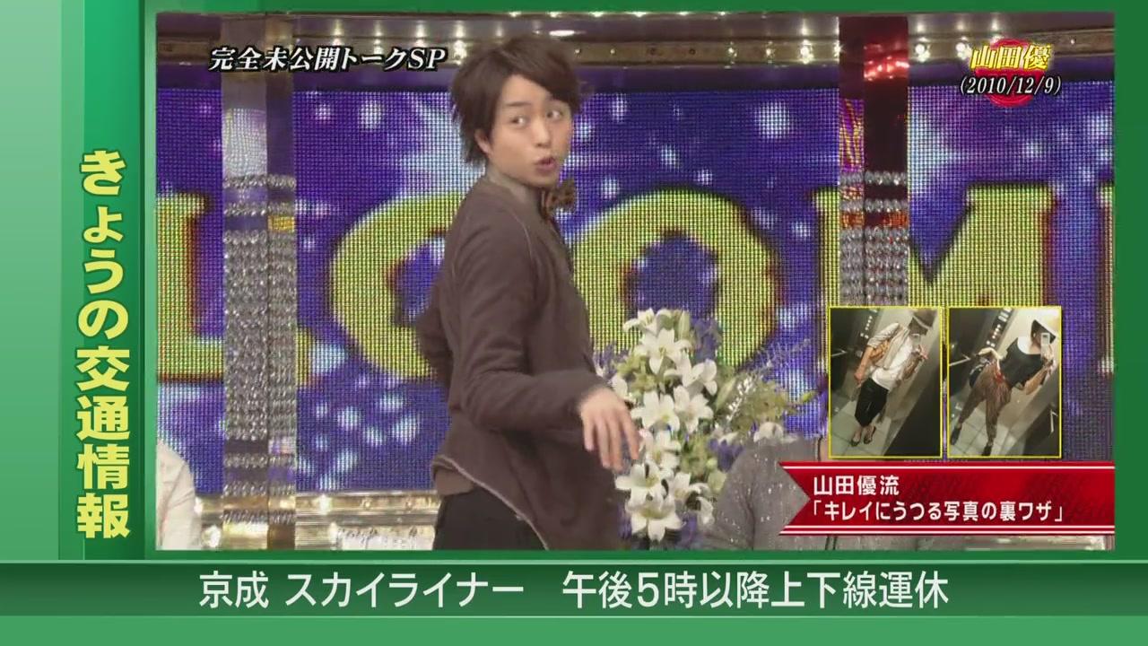 Himitsu no Arashi-Chan! - 2011.03.17[11-51-42].JPG