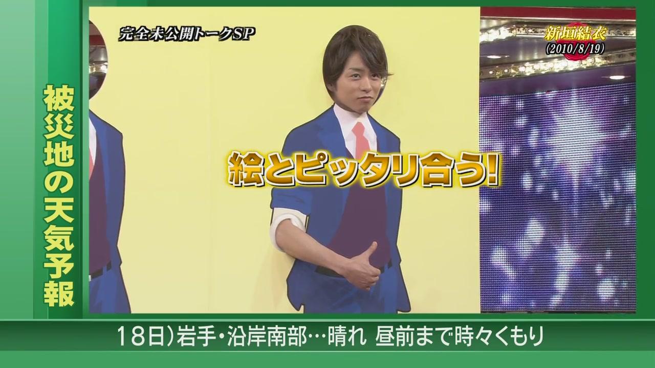 Himitsu no Arashi-Chan! - 2011.03.17[12-02-17].JPG