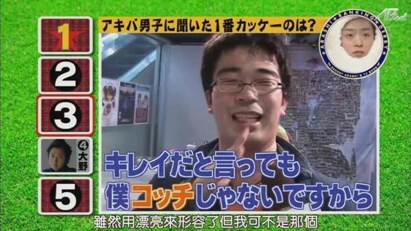 【AB字幕】101118ひみつの嵐ちゃん![22-05-39].JPG