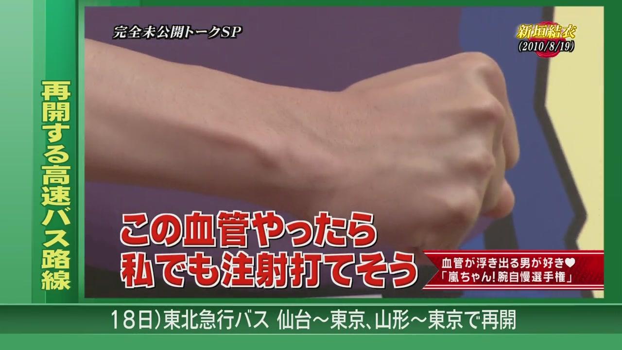 Himitsu no Arashi-Chan! - 2011.03.17[12-00-57].JPG