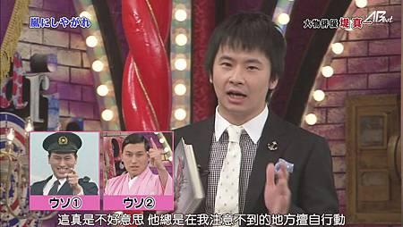 110528嵐にしやがれ[11-51-03].JPG