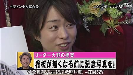110505ひみつの嵐ちゃん![20-56-31].JPG