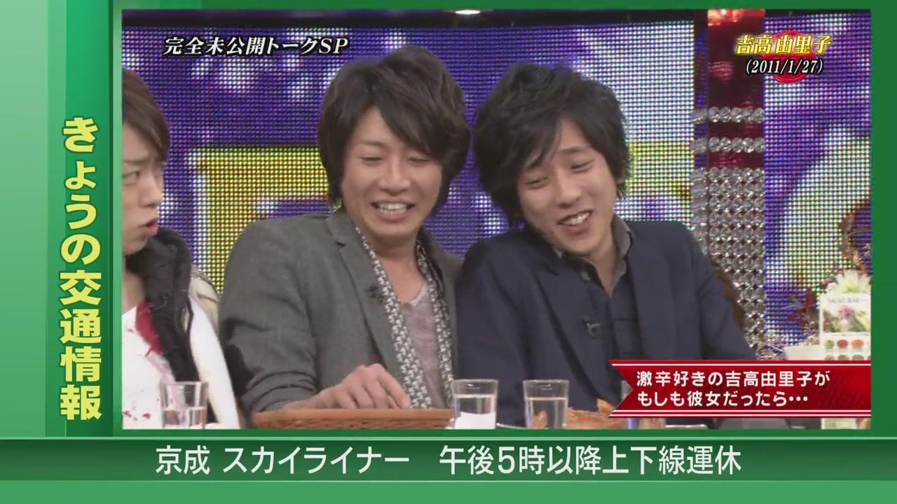 Himitsu no Arashi-Chan! - 2011.03.17[11-55-52].JPG