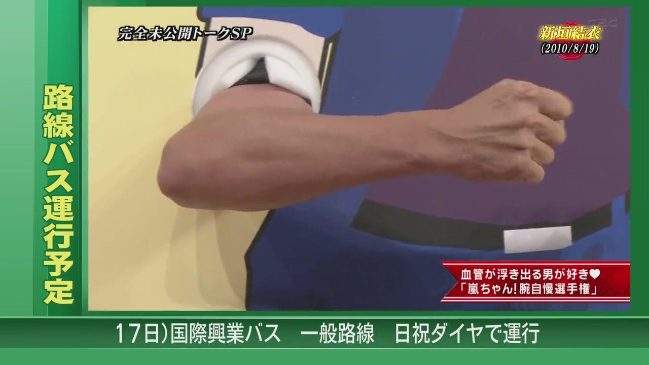 Himitsu no Arashi-Chan! - 2011.03.17[12-00-26].JPG