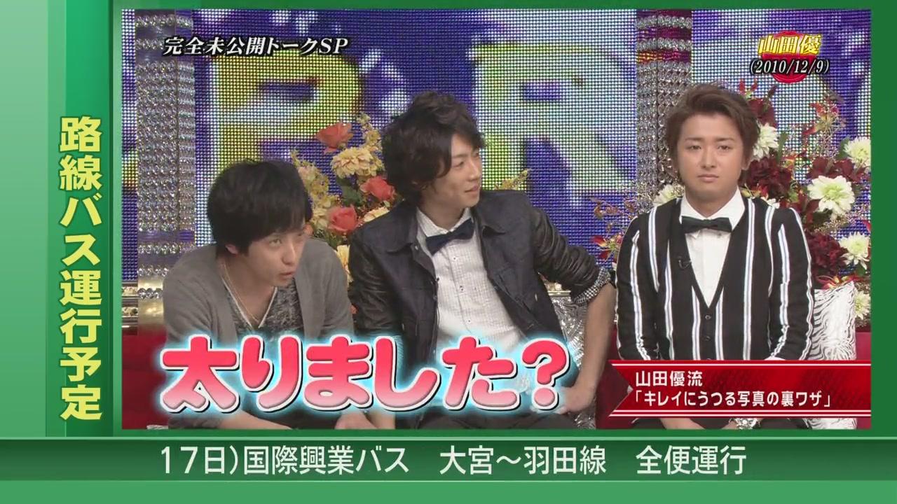 Himitsu no Arashi-Chan! - 2011.03.17[11-52-21].JPG