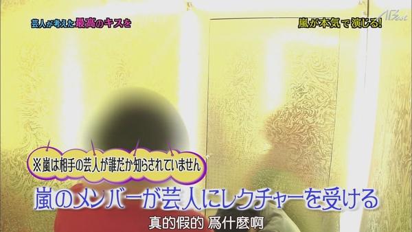 110224ひみつの嵐ちゃん![21-13-14].JPG