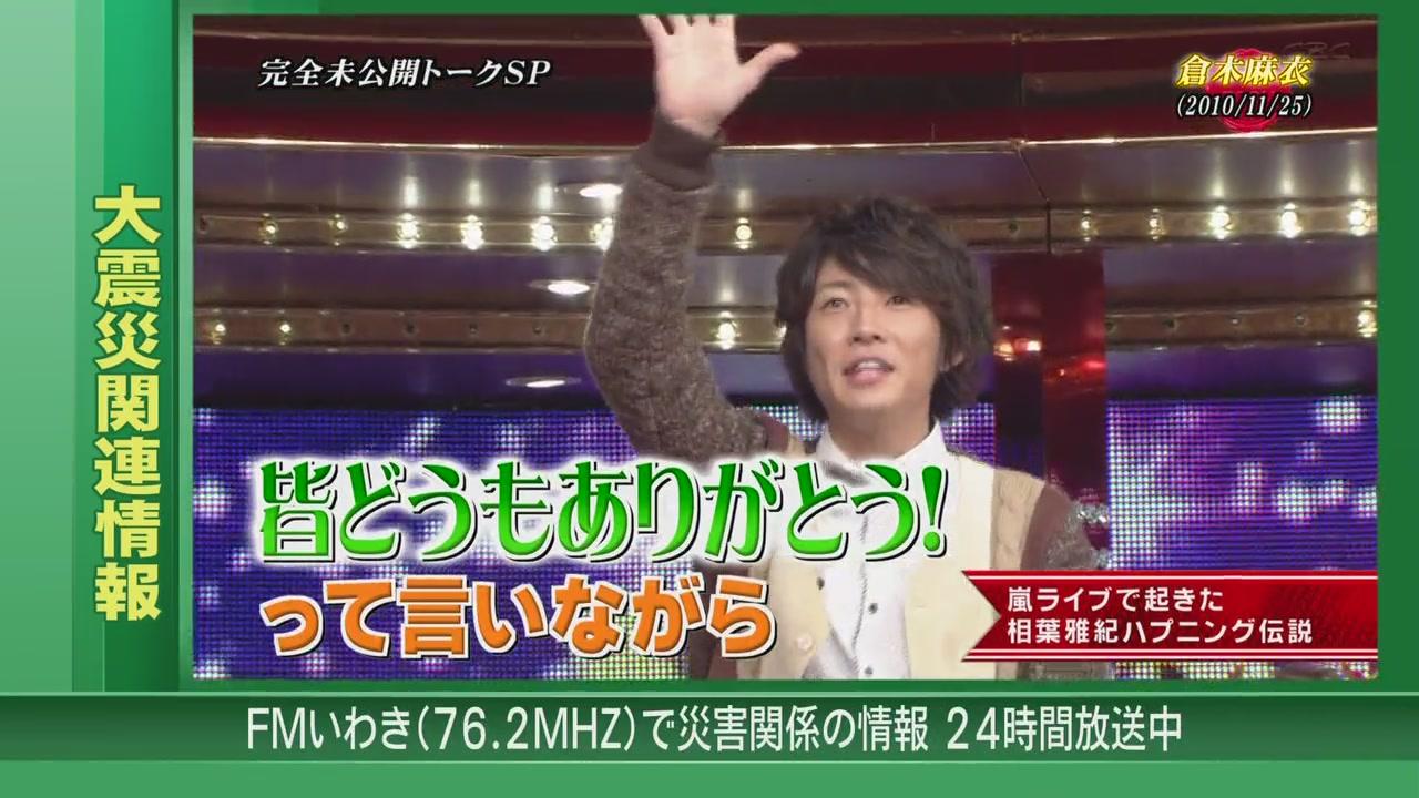 Himitsu no Arashi-Chan! - 2011.03.17[11-49-46].JPG