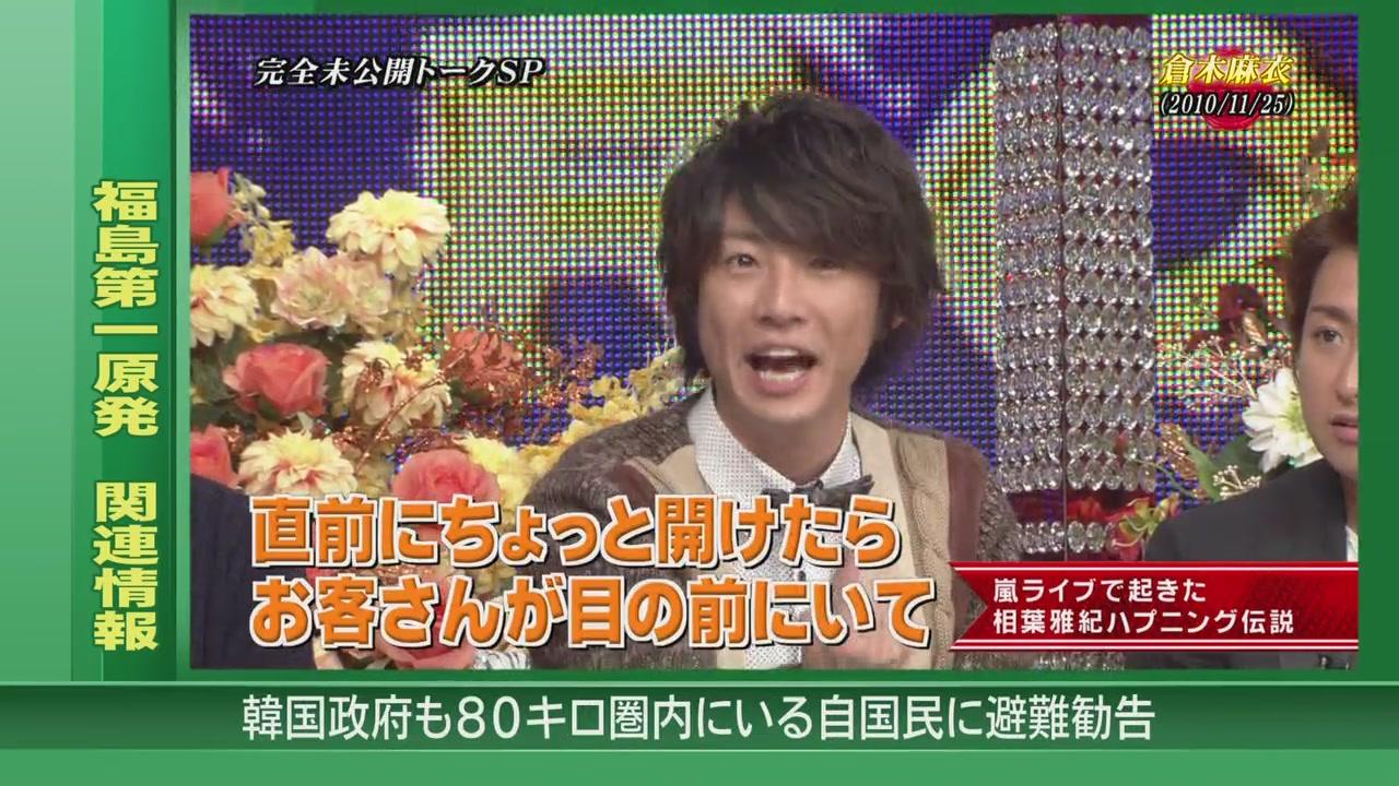 Himitsu no Arashi-Chan! - 2011.03.17[11-51-17].JPG