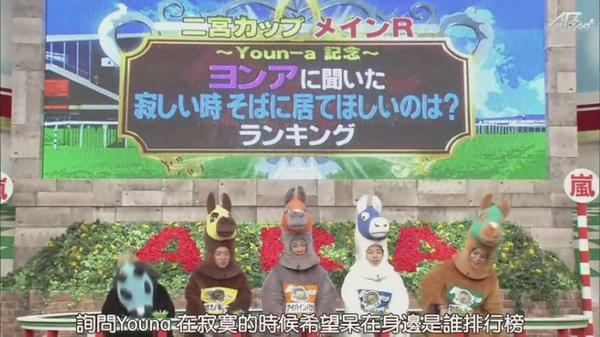【AB字幕】101118ひみつの嵐ちゃん![22-17-15].JPG