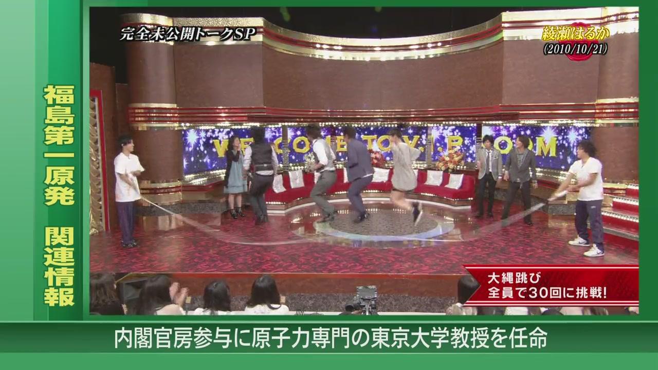 Himitsu no Arashi-Chan! - 2011.03.17[11-57-55].JPG