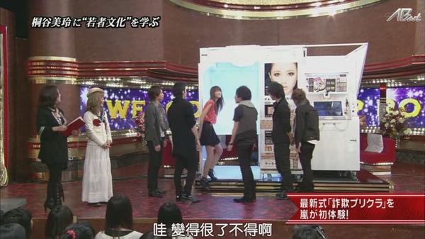 110217ひみつの嵐ちゃん![22-07-59].JPG