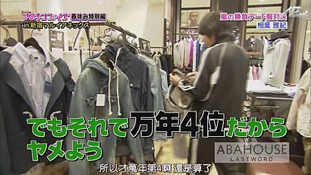 110331ひみつの嵐ちゃん![12-49-55].JPG