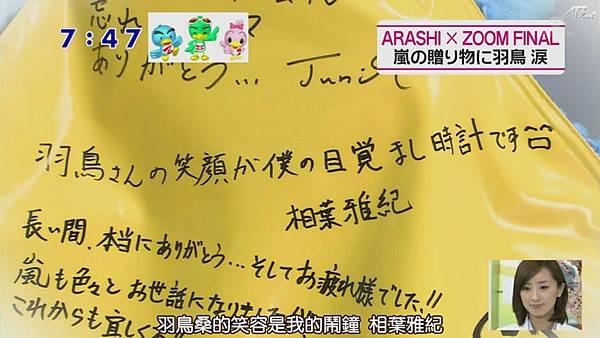 110328 Zoom in SUPER 岚part[18-07-17].JPG
