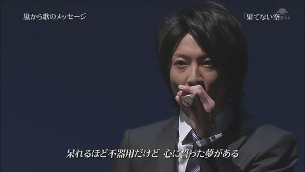 嵐_hatenaisora_(720p)[12-38-17].JPG