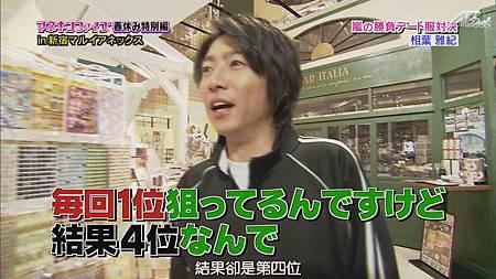 110331ひみつの嵐ちゃん![12-49-22].JPG
