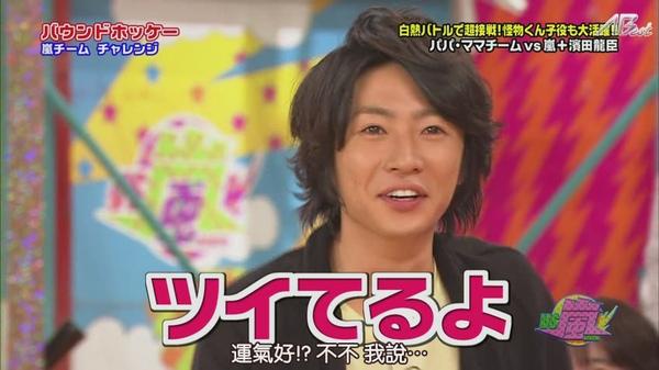 【AB字幕组】(普档)2011.02.17_VS嵐[23-05-12].JPG
