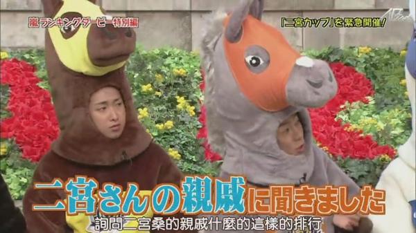 【AB字幕】101118ひみつの嵐ちゃん![22-01-36].JPG