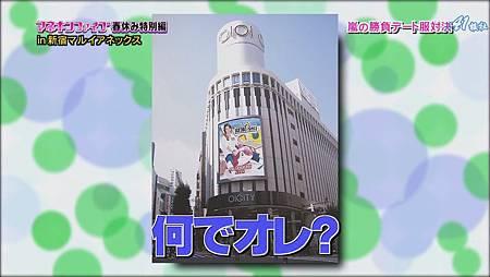 Himitsu no Arashi-Chan! - 2011.03.31~1.mkv[00-53-21].JPG