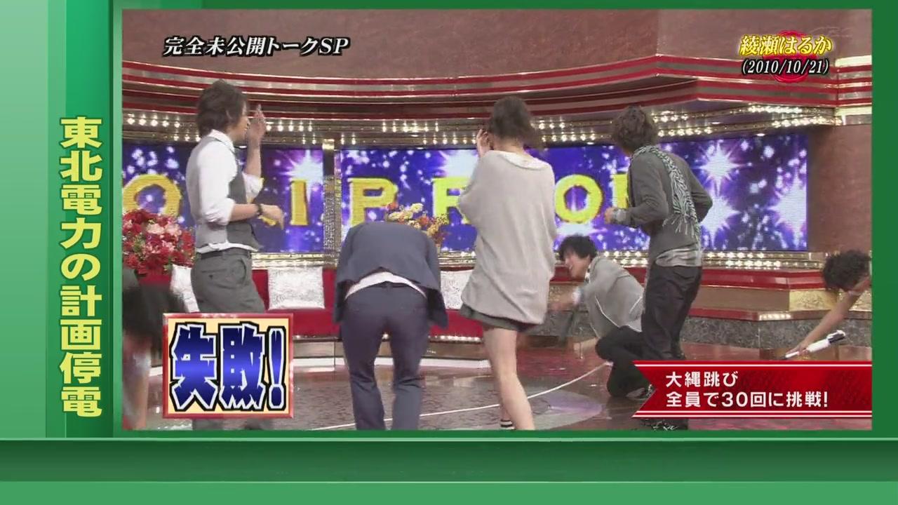Himitsu no Arashi-Chan! - 2011.03.17[11-58-52].JPG